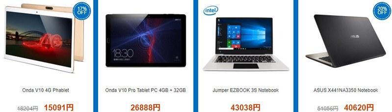 セール速報 Intel Powered deals (14)