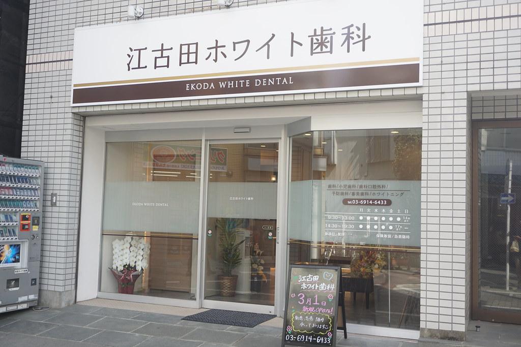 ホワイト歯科(江古田)