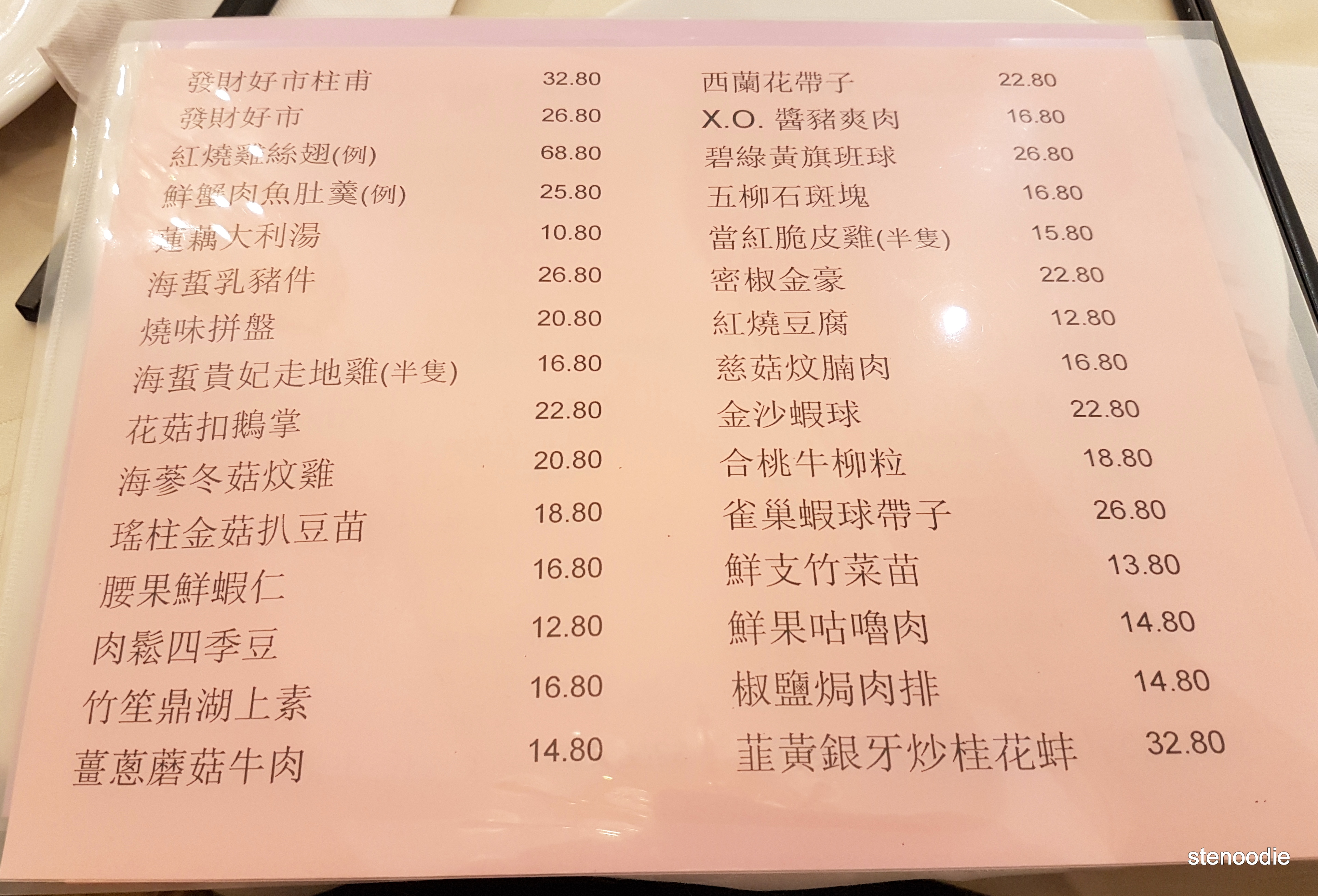 Ritzy Palace Chinese Cuisine dinner menu and prices