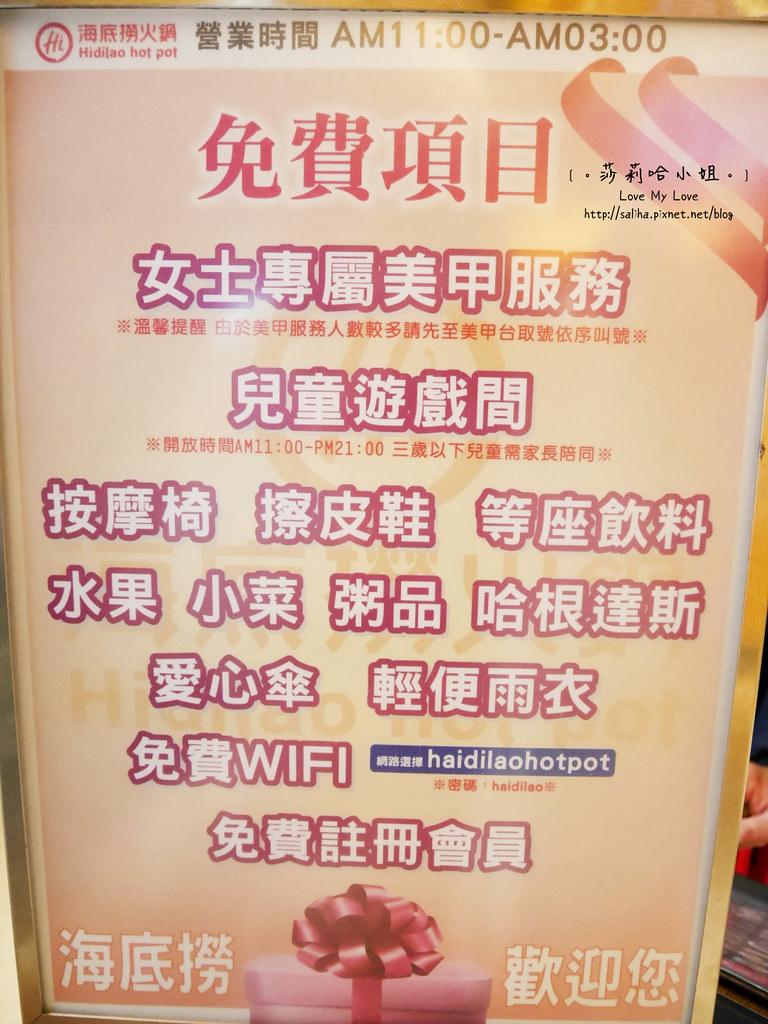 台北車站京站美食餐廳海底撈火鍋 (1)