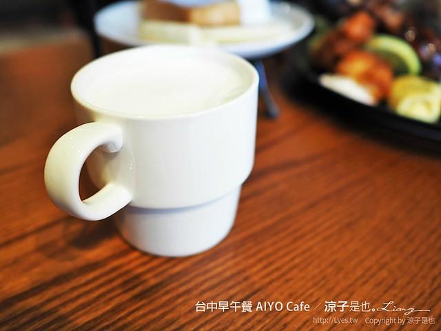 台中早午餐 AIYO Cafe 14