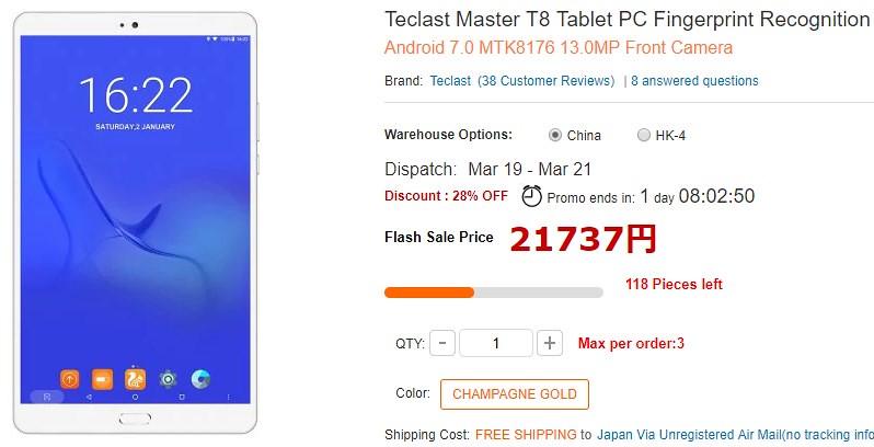 Teclast Master T8 現在価格