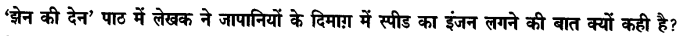 Chapter Wise Important Questions CBSE Class 10 Hindi B - पतझर में टूटी पत्तियाँ 1