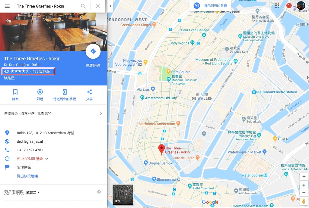 Amsterdam-CAKE-DeDrieGraefjes-Travel-17docintaipei (2)