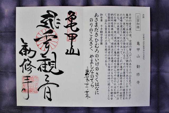 kajuji-koyo063