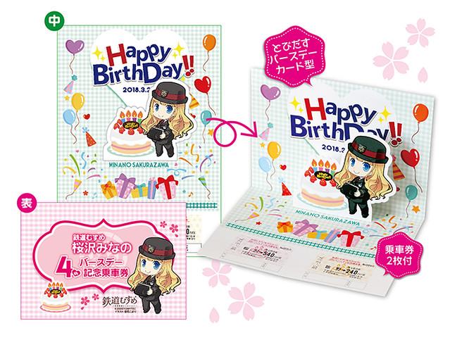 【3/24(土)イベント先行発売】とびだす!!「桜沢みなの」4thバースデー記念乗車券