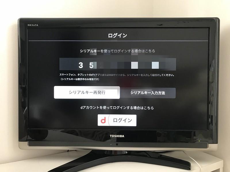 Amazon Fire TVでdTVを見る