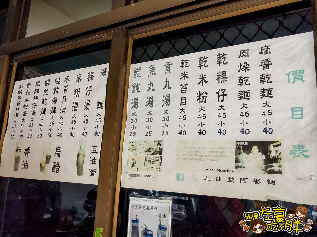 九曲堂阿婆麵-5