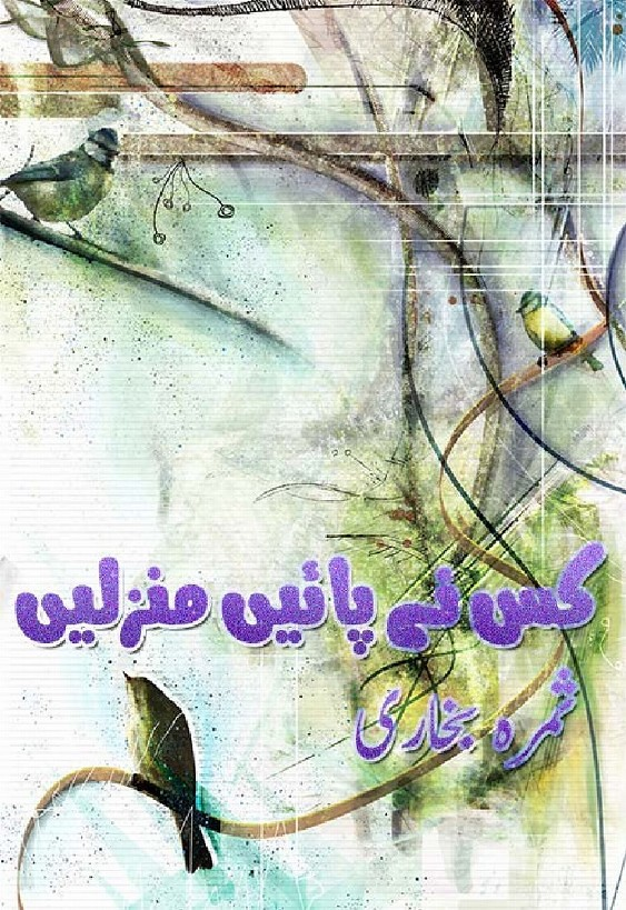 Kis Ne Pai Manzilein is a very well written complex script novel by Samra Bukhari which depicts normal emotions and behaviour of human like love hate greed power and fear , Samra Bukhari is a very famous and popular specialy among female readers