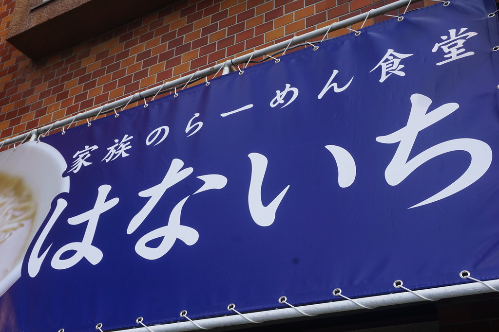 はないち(春日町)