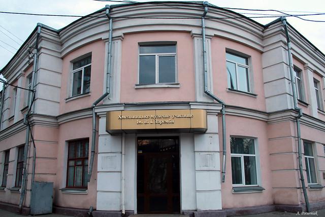 Хмельницьке музичне училище ім. В.І.Заремби.