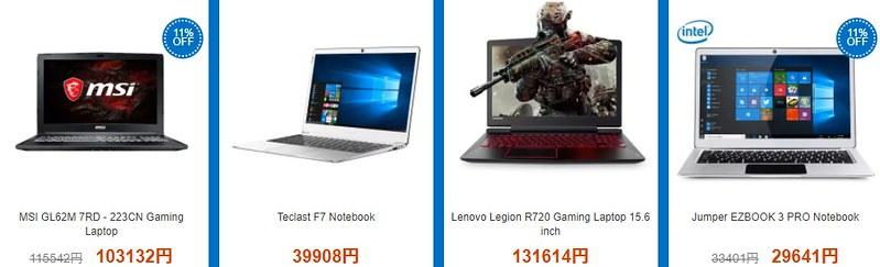 セール速報 Intel Powered deals (6)