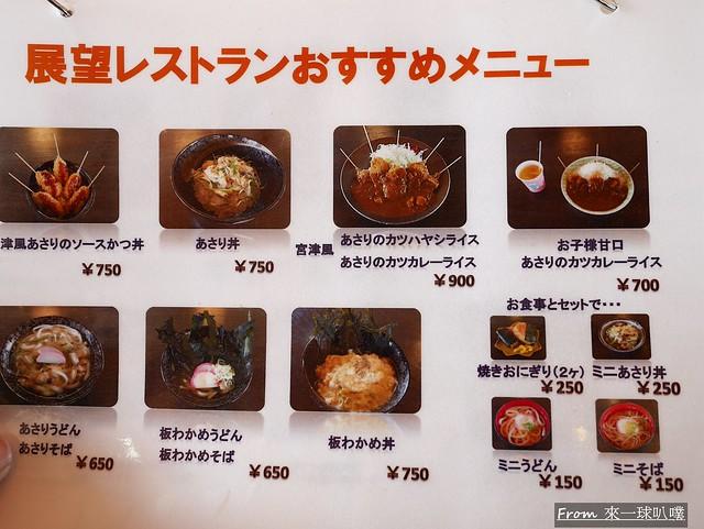 飛龍觀景觀餐廳09