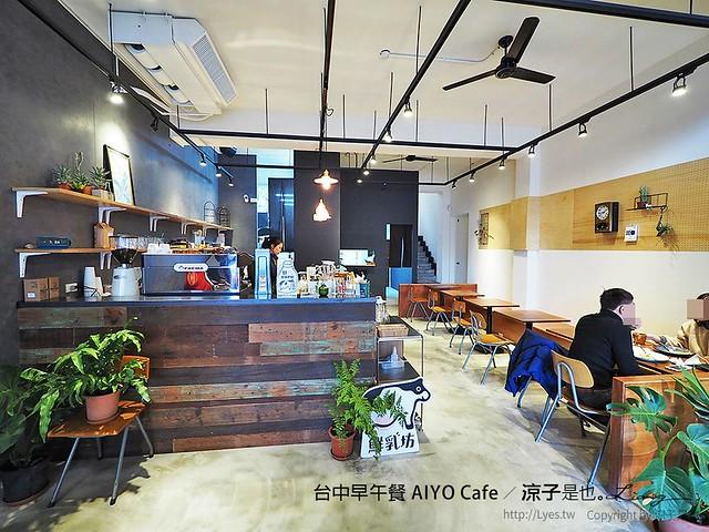 台中早午餐 AIYO Cafe 21
