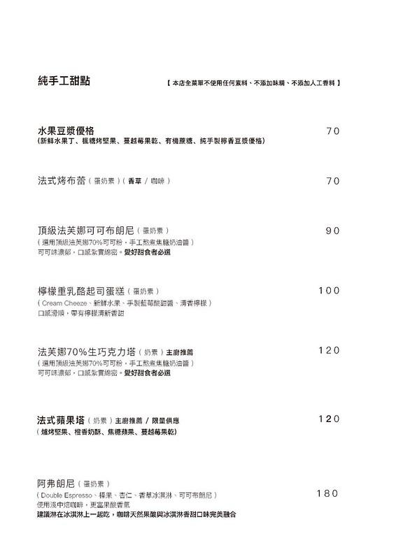品萃menu_頁面_11