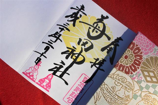 菊田神社 2018年3月限定の御朱印