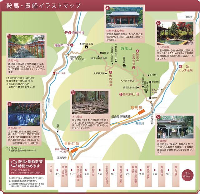 鞍馬・貴船イラストマップ-大阪市交通局