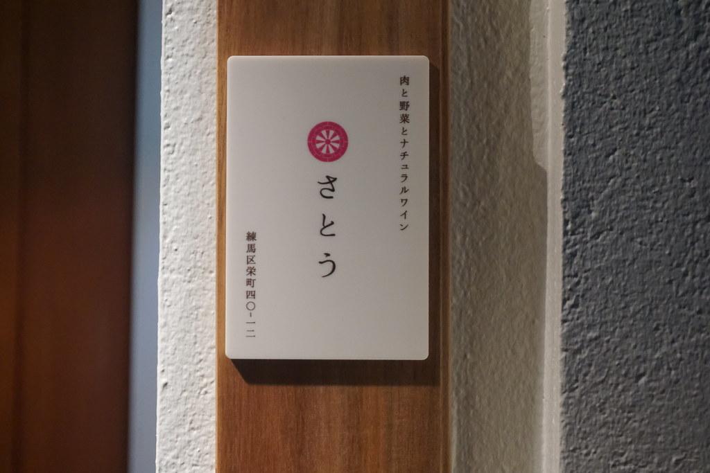 さとう(江古田)