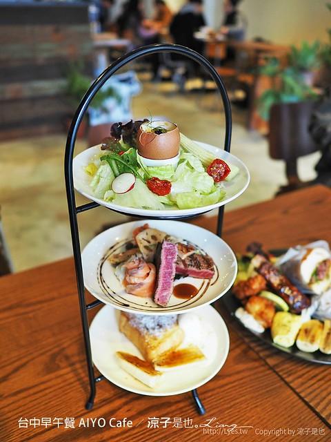 台中早午餐 AIYO Cafe 10