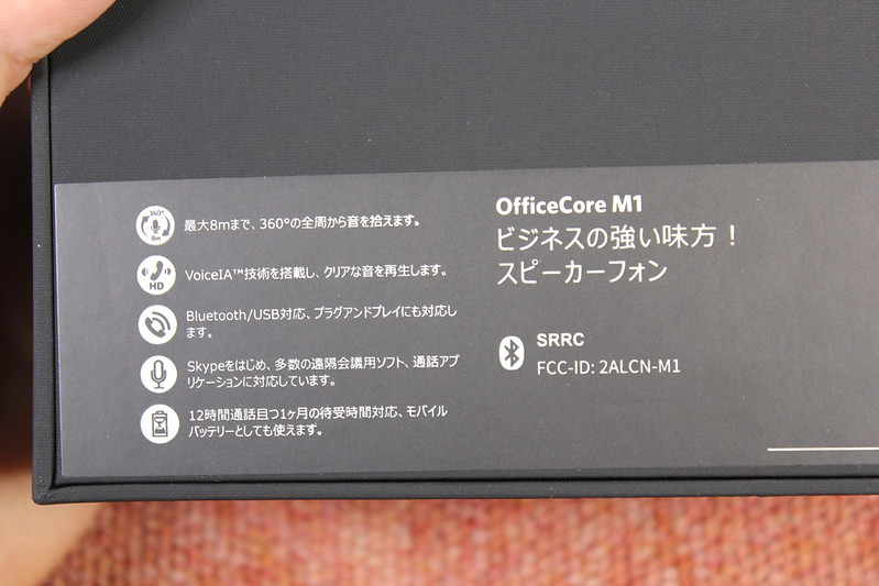 eMeet OfficeCore M1 開封レビュー (5)
