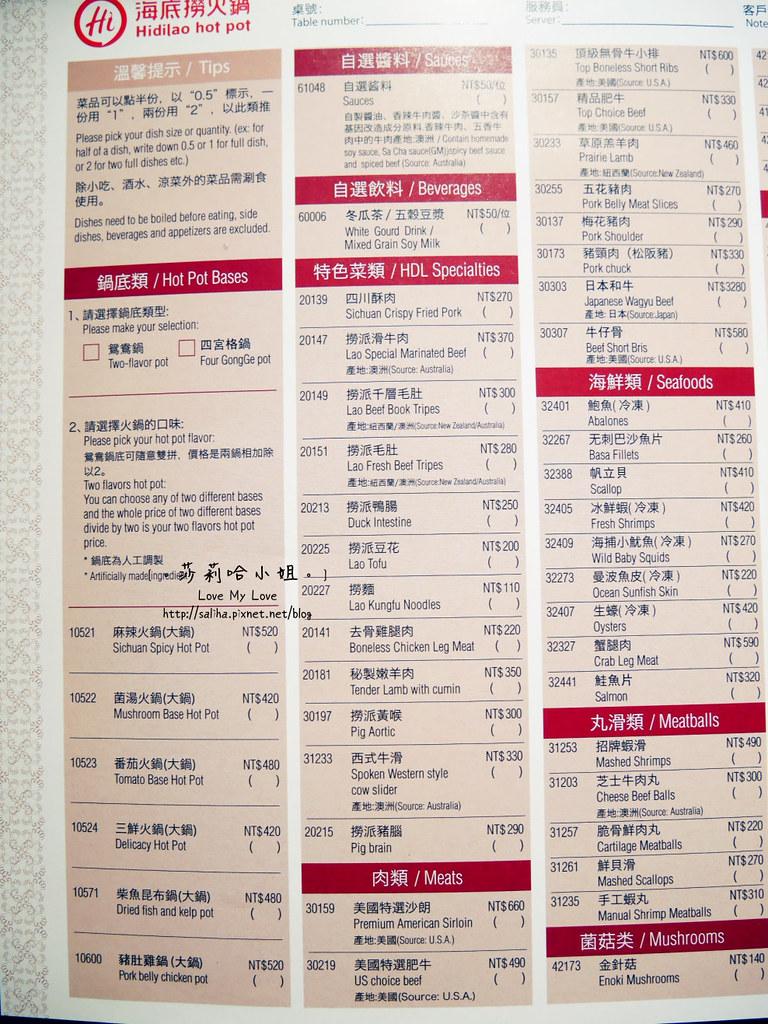 台北車站京站美食餐廳海底撈火鍋菜單價位menu (2)