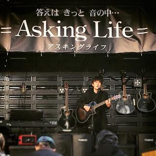ただいま=Asking Life=兄さん。