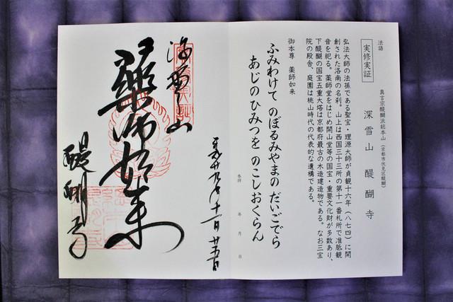daigoji-koyo060