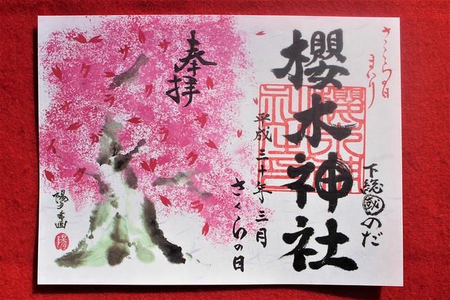 sakuragi-gosyuin03046