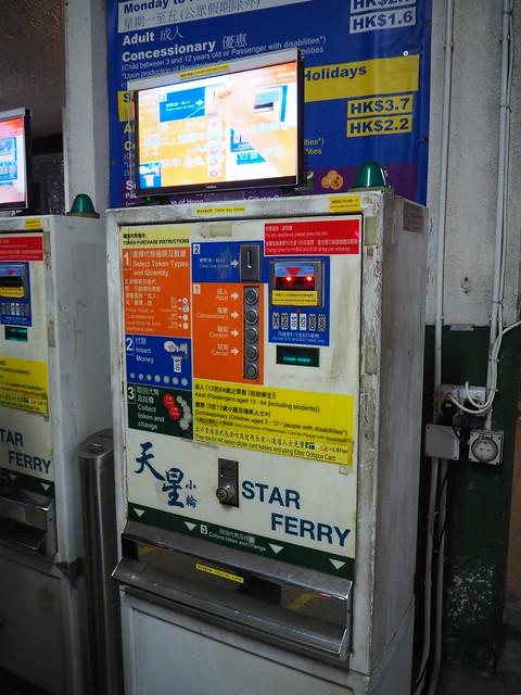 P2086001 香港スターフェリー( Star Ferry Pier/天星碼頭):チムサーチョイ(尖沙咀) 乗り方 ひめごと 香港 hongkong