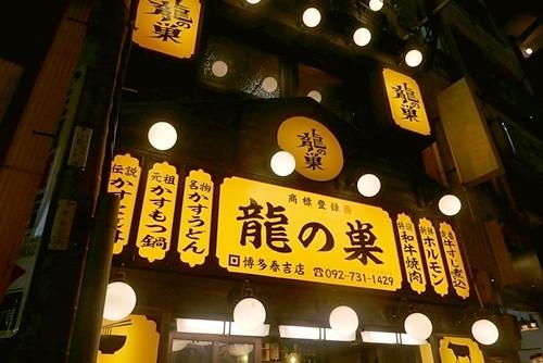 ryunosu003