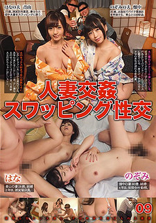 TKI-069 Husband Gang Banging Swapping Fuck 09 Husbands Who Want To Be Taken Down And Wives Who Accept That Desire