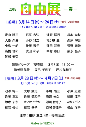 2017sun ward_写真面_カラー