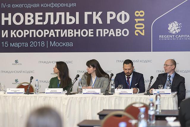 Новеллы ГК РФ и корпоративное право | 15 марта 2018