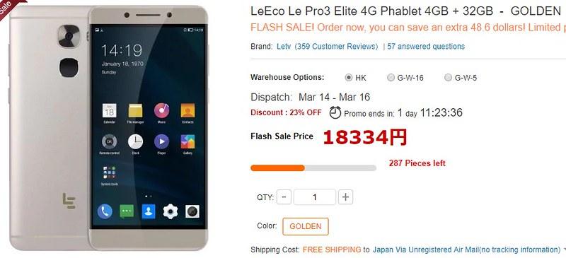 LeEco Le Pro3 Elite (1)