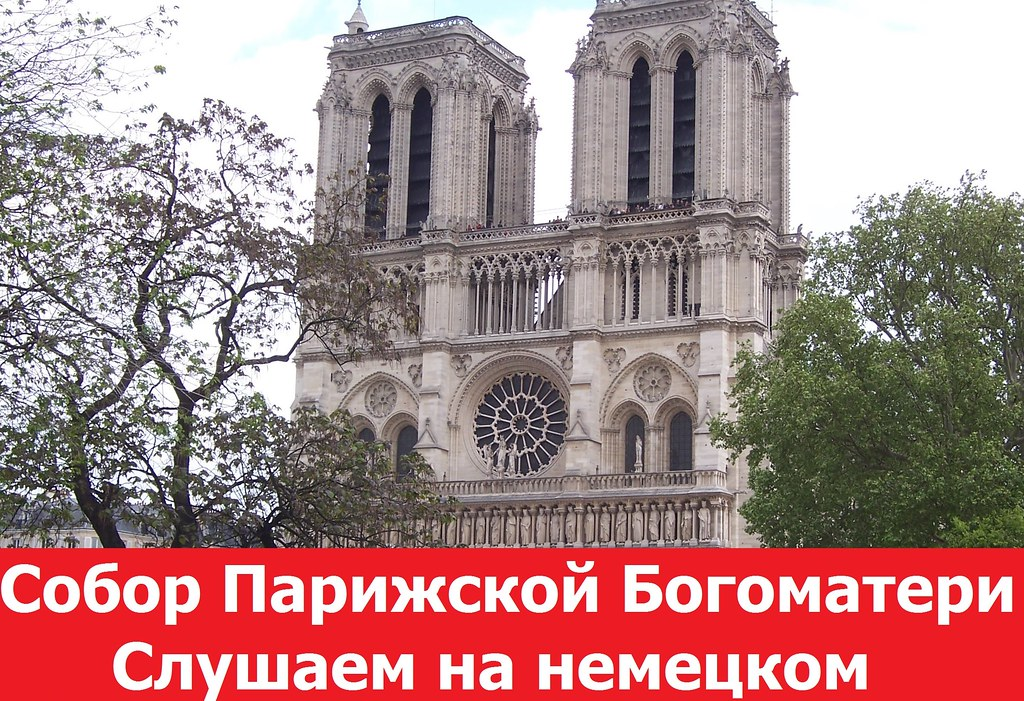 Собор Парижской Богоматери. Аудиокнига на немецком языке