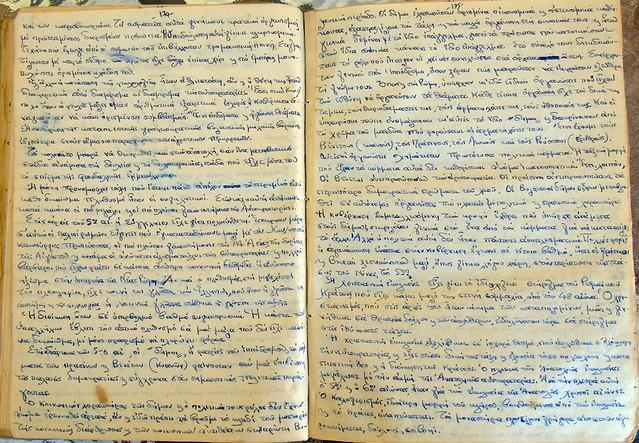 Χειρόγραφο Βιβλίο Ιστορίας από το «Πανεπιστήμιο της Φυλακής», Φυλακές Αλικαρνασσού 1963