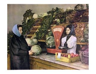 86 Отдел Овощи-фрукты