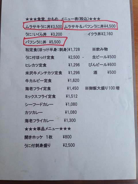 hokkaido-rishiri-island-shokudo-kamome-menu-01