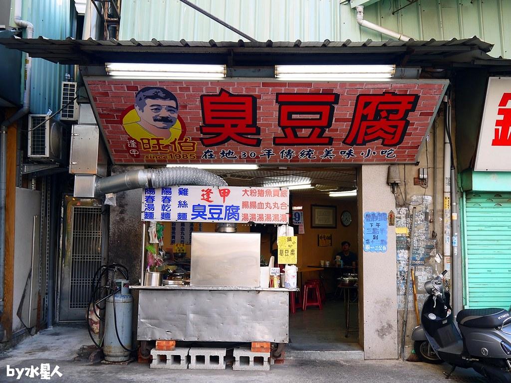 38954958880 d3df3395a6 b - 旺伯臭豆腐陽春麵,逢甲在地三十年老店,外酥內香超好吃,加一匙辣椒醬更讚