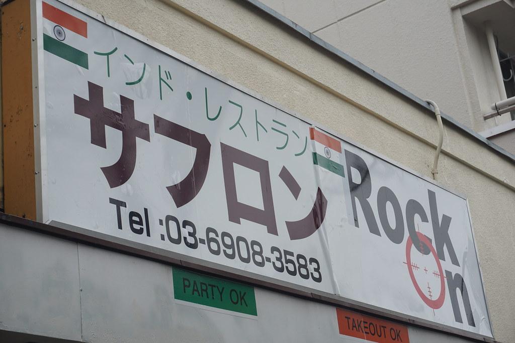 サフロン(江古田)