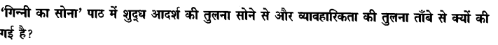Chapter Wise Important Questions CBSE Class 10 Hindi B - पतझर में टूटी पत्तियाँ 2