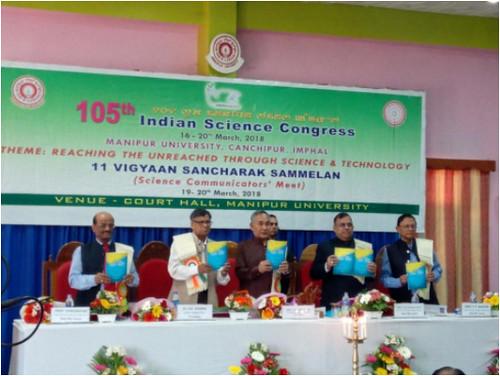 105वीं राष्ट्रीय विज्ञान कांग्रेस सम्मेलन 2018