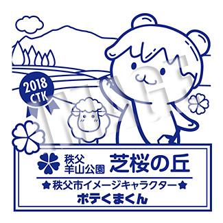 秩父鉄道沿線キャラクターわくわくスタンプラリー2018★特別設置スタンプ