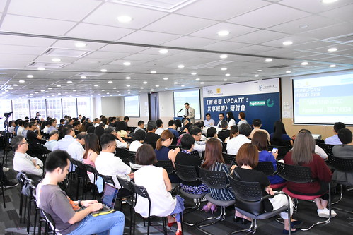 《香港要 UPDATE:共享經濟研討會》