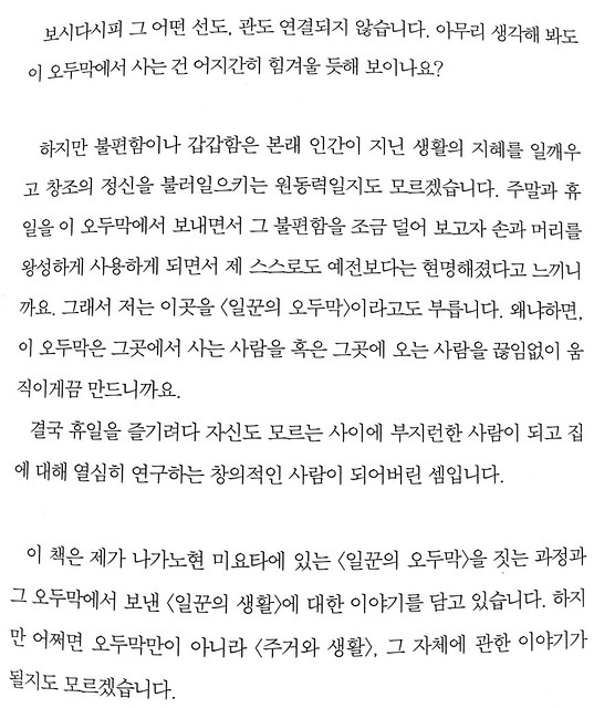 집의 초심_오두막 이야기4