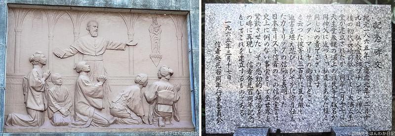 キリスト教信者発見100周年記念碑と説明碑文(撮影:筆者)