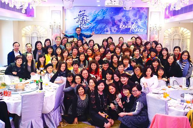 2016 Dance City 團年飯@亮Sir 生日會