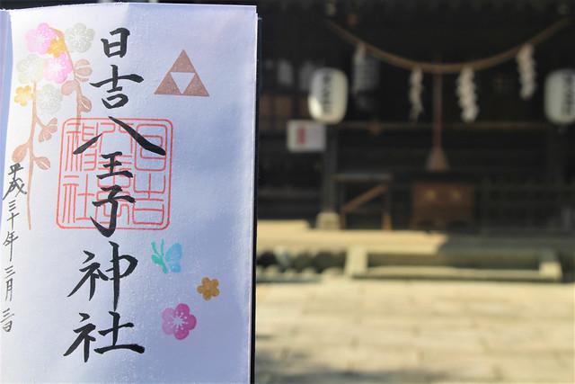 hiyoshihachioji-gosyuin032