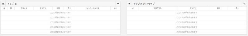 iTunes仮想通貨 (6)
