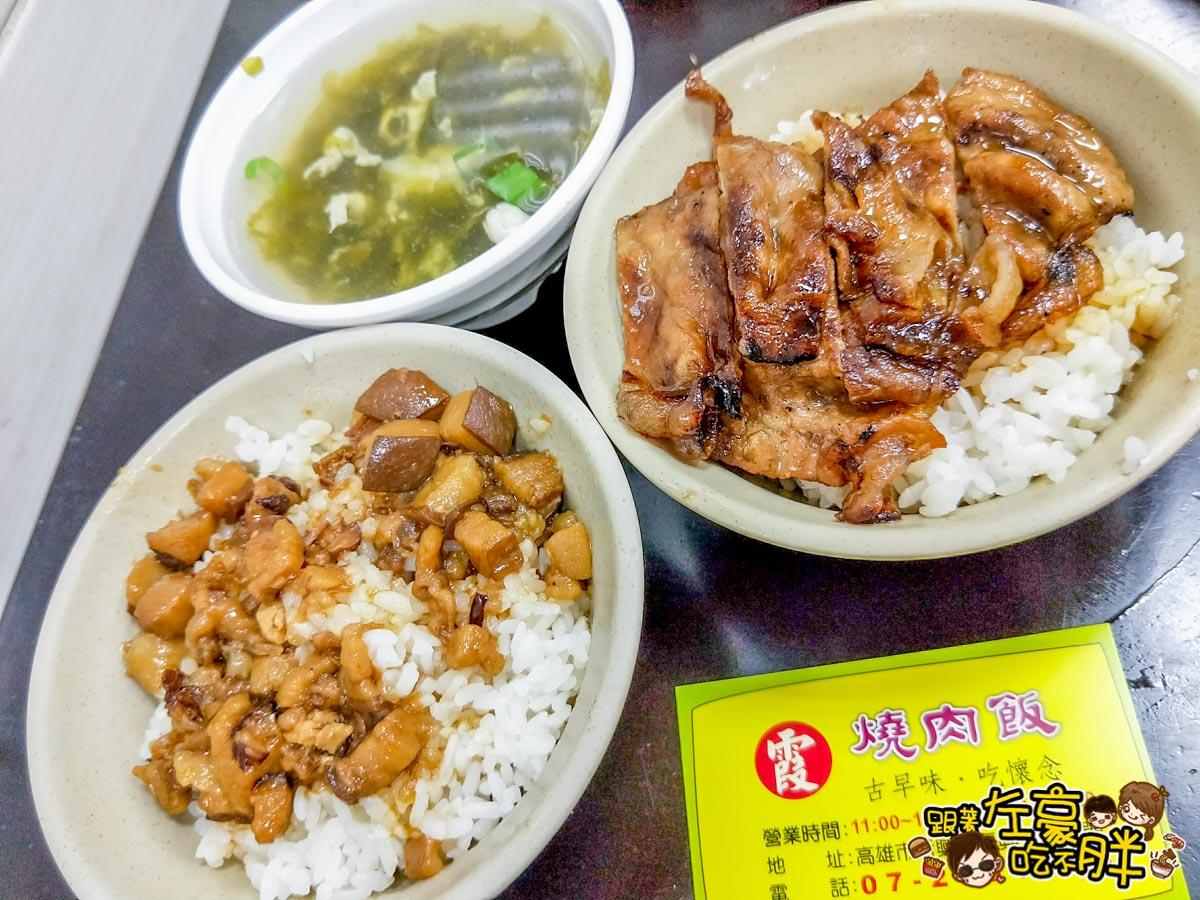 阿霞燒肉飯-5